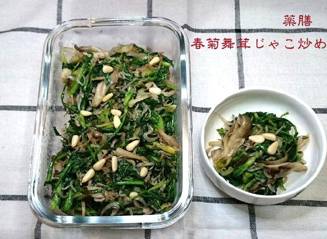 【春菊と舞茸のじゃこ炒め】一物全体食を考えた薬膳の作り置きレシピ