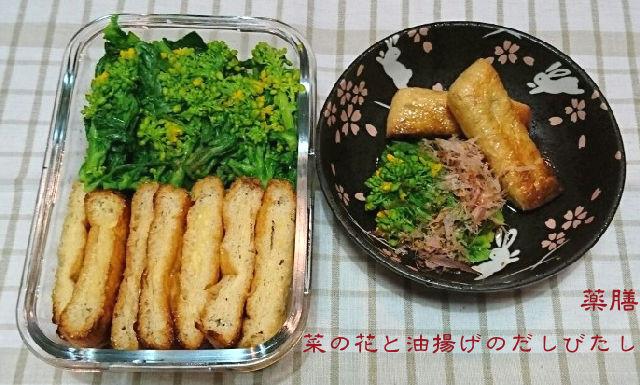 菜の花油揚げ薬膳レシピ