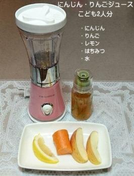 にんじんりんごジュース