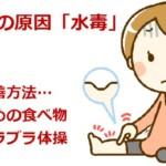 むくみの原因「水毒」改善方法!おすすめの食べ物と手足ブラブラ体操