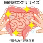 """「腸活」腸刺激エクササイズと""""腸もみ""""で整える!腸の働きが体を支配する"""