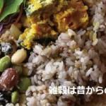 雑穀は昔からの健康法!1食で30品目の栄養を手に入れる方法と料理法の工夫