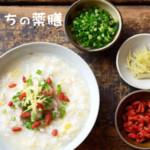 【おうちの薬膳】健康的においしく食べる薬膳のお約束ゴト-食材と食べ方について