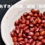 小豆(あずき)効果は?薬膳「解毒のお薬」10日に1食は小豆粥で体をリセット