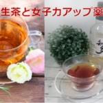 春の養生とリラックス効果がある身近な薬膳茶!女子力アップ薬膳紅茶