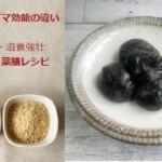 白ゴマと黒ゴマ効能の違い「静神丸」不老長寿・滋養強壮の薬膳レシピ