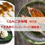 【くるみごま味噌】不老長寿ブレインフード(健脳食)の作り方