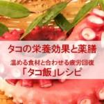 タコの栄養効果と薬膳!温める食材と合わせる疲労回復「タコ飯」レシピ
