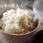 玄米食は食の原点!栄養満点で体を浄化させ元気になる一物全体食でロハスな食事