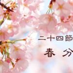 二十四節気【春分】3/21~4/4日頃|春の摂理を利用したデトックス食事法でダイエット