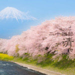 二十四節気の春【清明-せいめい】4/5~4/19日頃天地が清々しさに満ちる日