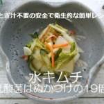 ぬかづけの19倍の乳酸菌「水キムチ」効果!とぎ汁不要の安全で衛生的な簡単レシピ