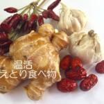 【温活】冷えとり食べ物5つのルールと常備食5つ|体を温める食材で血行をよくしましょう