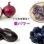 細胞の力を強くする紫の食品パワーとは?色と食材の七色健康食事法