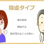 体質診断「陰虚(いんきょ)タイプ」便秘気味で潤い不足・乾燥肌