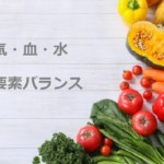 不調の原因-気・血・水の3要素バランス【漢方養生法と薬膳食養生】