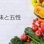"""薬膳食養生""""五味と五性""""は食材のもつ働きを健康に生かす漢方養生法"""