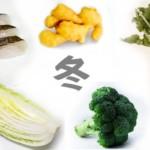 冬の養生法 おいしい旬の食材と薬膳のポイント5つ