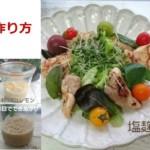 塩麹の作り方と料理のコツ!善玉菌活発・免疫力UP簡単レシピ15選