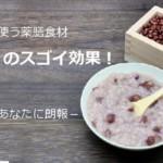 漢方薬でも使う薬膳食材「小豆」のスゴイ効果!肉好きのあなたに朗報