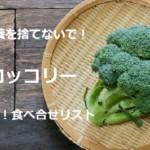 茎の栄養も残さず食べよう「ブロッコリー」効果UP食べ合せリスト