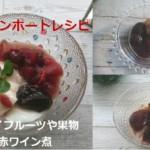 薬膳コンポートレシピ「ドライフルーツや果物の赤ワイン煮」ポリフェノール強化