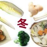 冬の養生法|食べておきたい旬のおいしい食材と薬膳ポイント3つ
