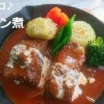 塩麹でトロトロ「ビーフ赤ワイン煮」ポリフェノール効果と発酵調味料レシピ