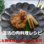 温活の肉料理レシピ|スパイス&調味料で血行・免疫・疲労・乾燥対策
