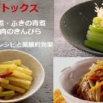 春のデトックス「ふきの炒り煮・青煮・きんぴら」3点作り置きレシピと薬膳的効果