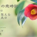 2月如月「暮らしの歳時記365日」四季の流れで心と体を整える