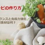 腸活レシピの作り方!食物繊維バランスと免疫力強化する整腸食材
