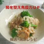 腸を整える食事「もち麦&麹」食物繊維と発酵食品の腸活*菌活レシピ