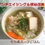 温活&腸活レシピ【鶏もち麦スープごはん】アンチエイジング便秘改善