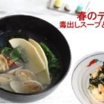 春のデトックス!体を整え代謝アップ「毒出しスープと副菜」レシピ