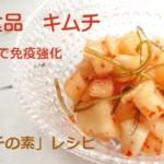 キムチの発酵食品と健康効果で免疫強化!自家製「キムチの素」レシピ