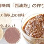 万能調味料「醤油麹」作り方!醤油麹は塩麹の10倍以上の旨味でおいしい