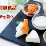 ダブル発酵食品のチカラ「腸活×菌活の強化」腸を整え効率よく免疫力UP