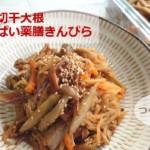 貧血予防の薬膳「金針菜と切干大根のきんぴら」作り置きOKレシピ