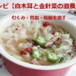 薬膳レシピ【白木耳と金針菜の滋養スープ】むくみ・貧血・粘膜を潤す