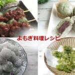 「よもぎ」の生葉と乾燥物を使った天ぷら・団子・お餅・蒸しパン簡単レシピ