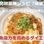 W発酵薬膳レシピ「麻婆豆腐」金針菜・カリフラワーライスで免疫力を高めダイエット