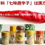 香辛料「七味唐辛子」は漢方薬!一味との違いと効果・調味料使い方・副作用
