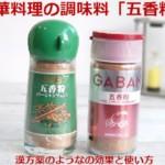 中華料理の調味料「五香粉」漢方薬のようなの効果と使い方