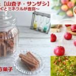 楊貴妃も愛した【山査子・サンザシ】栄養と効果効能!ミネラルが豊富で手軽な漢方菓子