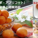 杏(あんず・アプリコット)栄養と効果効能!冷え性・貧血・虚弱体質の薬膳菓子