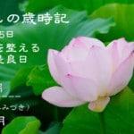 7月文月「暮らしの歳時記365日」四季の流れで心と体を整える