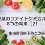 野菜のファイトケミカル8つの効果(2)生活習慣病予防と改善