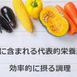野菜に含まれる代表的栄養素3つを効率的に摂る調理
