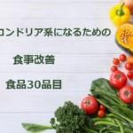 体がミトコンドリア系になるための食事改善法!食品30品目